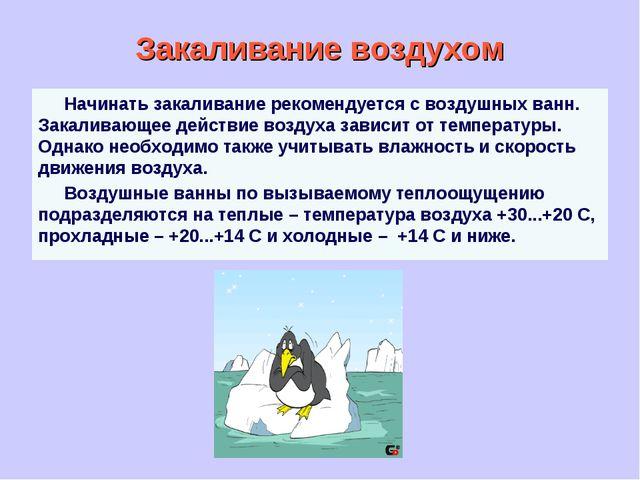 Закаливание воздухом Начинать закаливание рекомендуется с воздушных ванн. Зак...