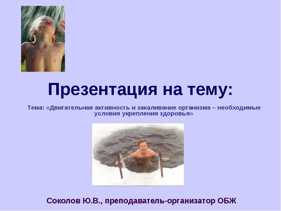 Презентация на тему: Тема: «Двигательная активность и закаливание организма –...