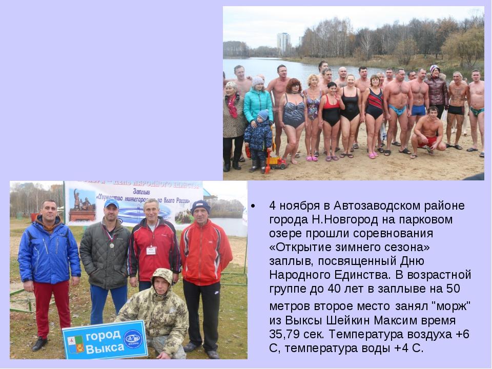 4 ноября в Автозаводском районе города Н.Новгород на парковом озере прошли со...