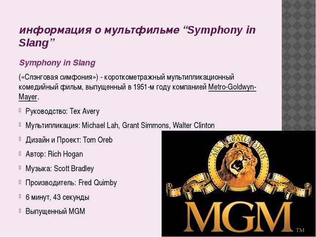 """информация о мультфильме """"Symphony in Slang"""" Symphony in Slang («Cлэнговая си..."""