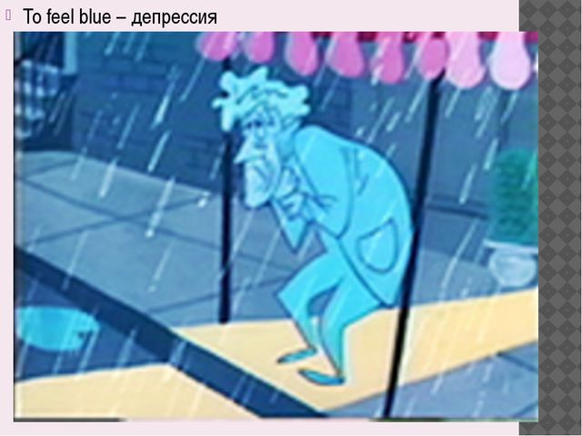 To feel blue – депрессия