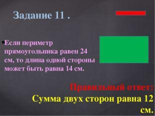 Если периметр прямоугольника равен 24 см, то длина одной стороны может быть р