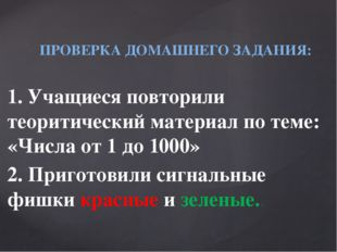 1. Учащиеся повторили теоритический материал по теме: «Числа от 1 до 1000» 2.
