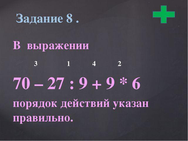 В выражении 3 1 4 2 70 – 27 : 9 + 9 * 6 порядок действий указан правильно. З...