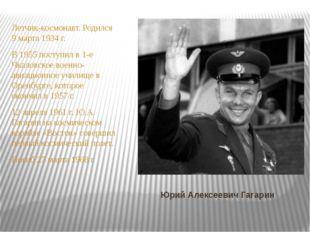 Юрий Алексеевич Гагарин Летчик-космонавт. Родился 9 марта 1934 г. В 1955 пост