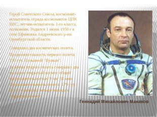 Геннадий Михайлович Манаков Герой Советского Союза, космонавт-испытатель отря