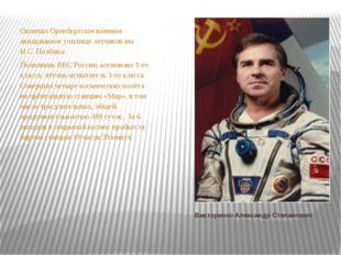 Викторенко Александр Степанович Окончил Оренбургское военное авиационное учил