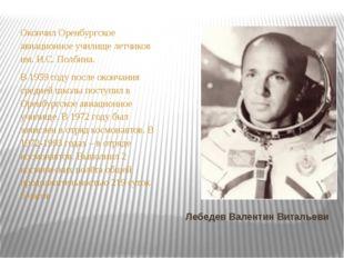 Лебедев Валентин Витальеви Окончил Оренбургское авиационное училище летчиков