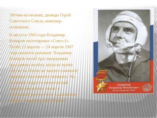 Влади́мир Миха́йлович Комаро́в Лётчик-космонавт, дважды Герой Советского Союз