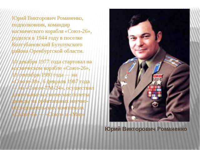 Юрий Викторович Романенко Юрий Викторович Романенко, подполковник, командир к...