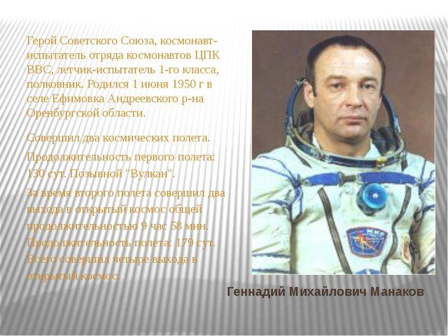 Геннадий Михайлович Манаков Герой Советского Союза, космонавт-испытатель отря...