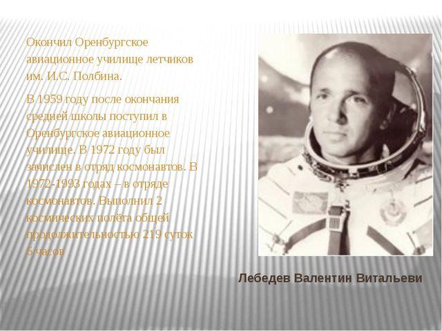 Лебедев Валентин Витальеви Окончил Оренбургское авиационное училище летчиков...