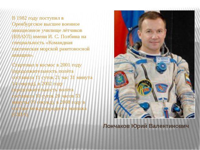 Лончаков Юрий Валентинович В 1982 году поступил в Оренбургское высшее военное...