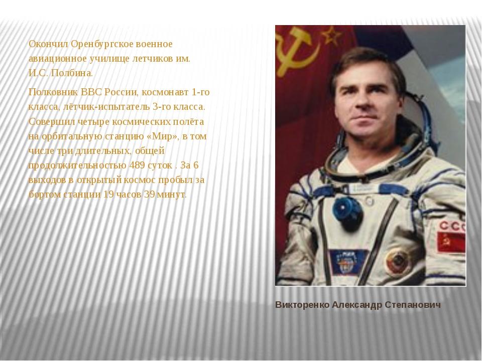 Викторенко Александр Степанович Окончил Оренбургское военное авиационное учил...