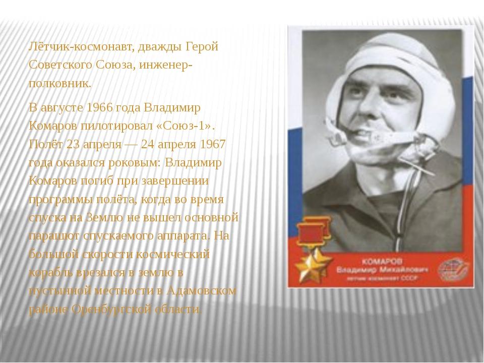 Влади́мир Миха́йлович Комаро́в Лётчик-космонавт, дважды Герой Советского Союз...