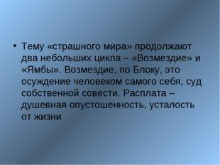 Тему «страшного мира» продолжают два небольших цикла – «Возмездие» и «Ямбы».