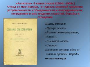 «Антитеза» -2 книга стихов (1904г.-1908г.) Отход от мистицизма, от идеала мир