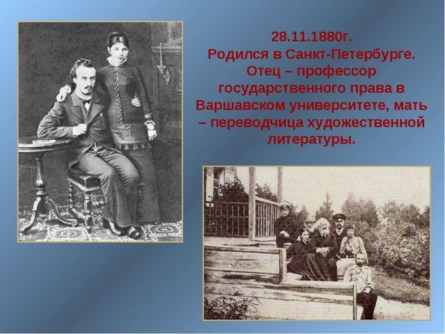 28.11.1880г. Родился в Санкт-Петербурге. Отец – профессор государственного п...