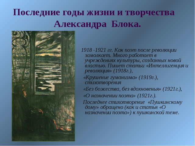 1918 -1921 гг. Как поэт после революции замолкает. Много работает в учрежден...