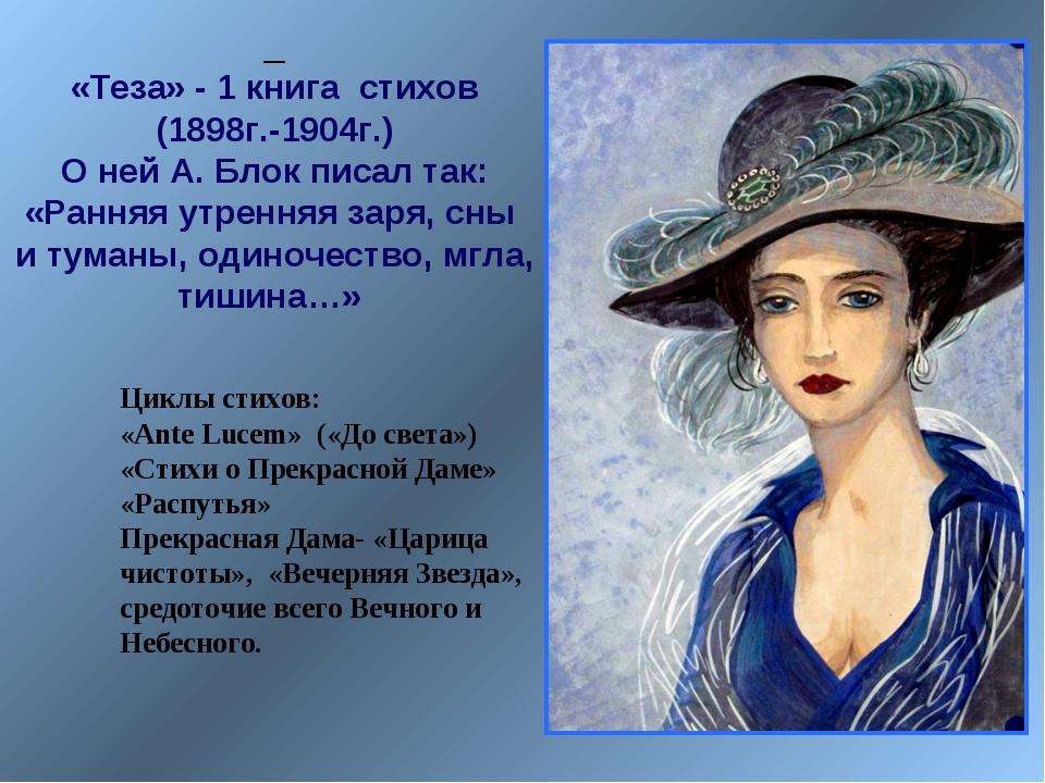 «Теза» - 1 книга стихов (1898г.-1904г.) О ней А. Блок писал так: «Ранняя утр...