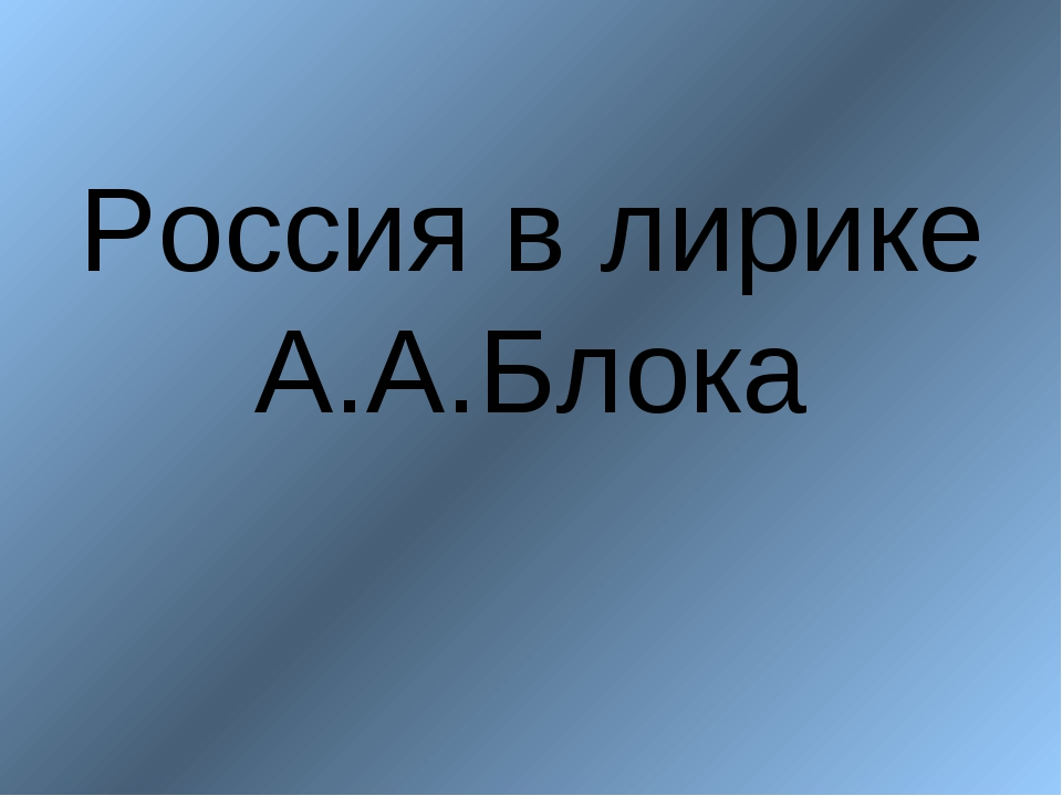 Россия в лирике А.А.Блока