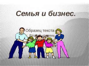 Семья и бизнес.