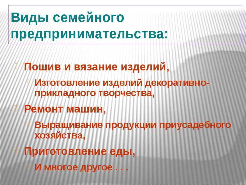 Виды семейного предпринимательства: Пошив и вязание изделий, Изготовление изд...