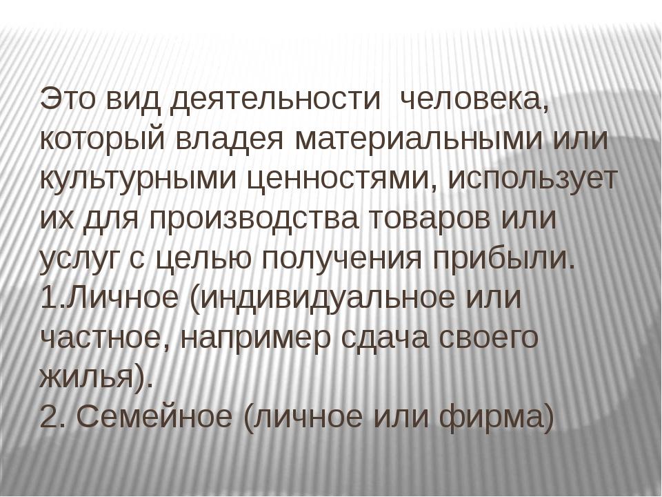 Это вид деятельности человека, который владея материальными или культурными...