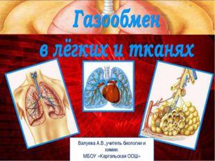 Валуева А.В.,учитель биологии и химии. МБОУ «Каргальская ООШ»