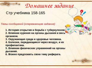 Домашнее задание Стр учебника 158-165 Темы сообщений (опережающее задание) 1.