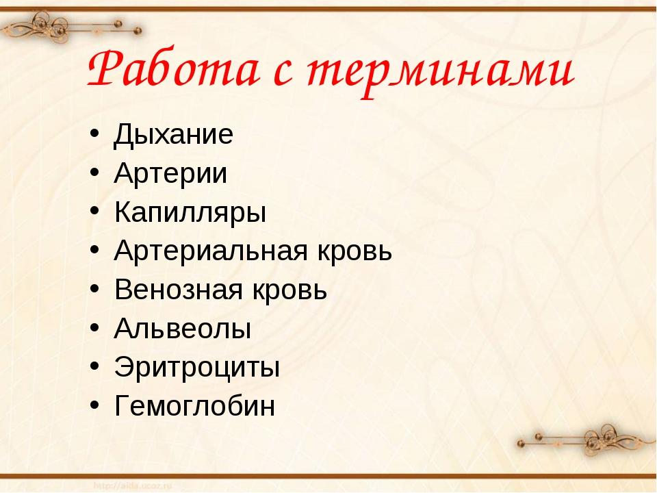 Работа с терминами Дыхание Артерии Капилляры Артериальная кровь Венозная кров...