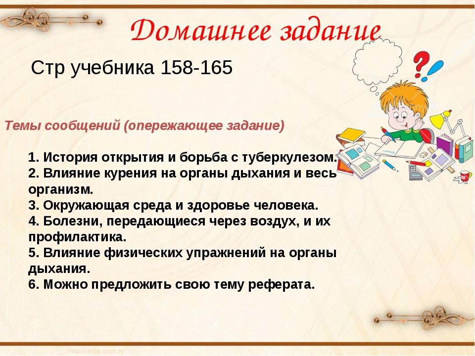 Домашнее задание Стр учебника 158-165 Темы сообщений (опережающее задание) 1....