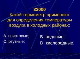 32000 Какой термометр применяют для определения температуры воздуха в холодны