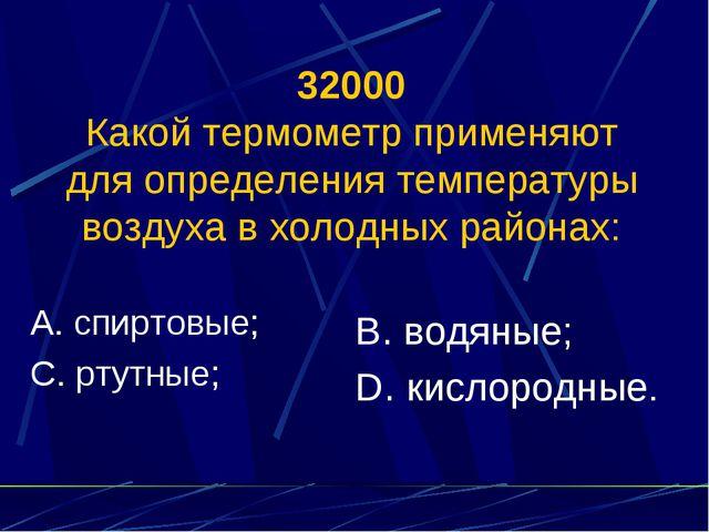 32000 Какой термометр применяют для определения температуры воздуха в холодны...