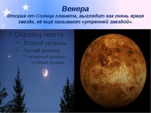 Венера Вторая от Солнца планета, выглядит как очень яркая звезда, её ещё назы