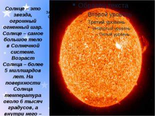 ЗАГОЛОВОК СЛАЙДА 1 Солнце – это звезда, огромный огненный шар. Солнце – самое