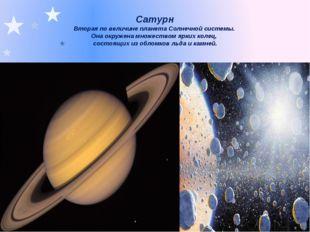 Сатурн Вторая по величине планета Солнечной системы. Она окружена множеством