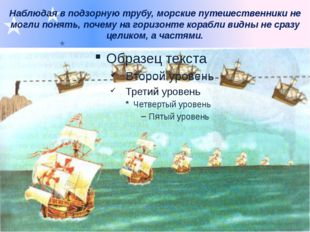 Наблюдая в подзорную трубу, морские путешественники не могли понять, почему н
