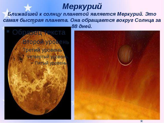 Меркурий Ближайшей к солнцу планетой является Меркурий. Это самая быстрая пла...