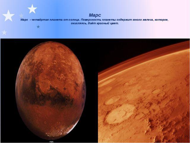 Марс Марс - четвёртая планета от солнца. Поверхность планеты содержит много...
