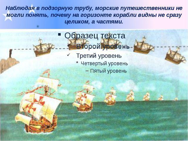 Наблюдая в подзорную трубу, морские путешественники не могли понять, почему н...