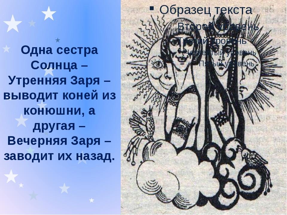 Одна сестра Солнца – Утренняя Заря – выводит коней из конюшни, а другая – Веч...