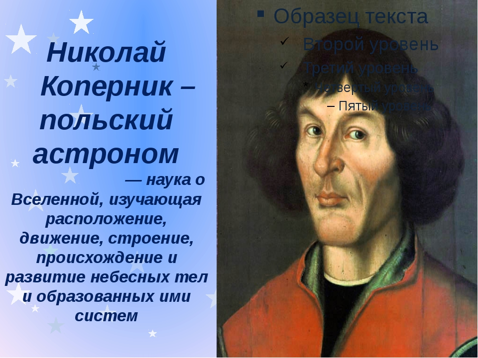 Николай Коперник – польский астроном Астроно́мия — наука о Вселенной, изучающ...