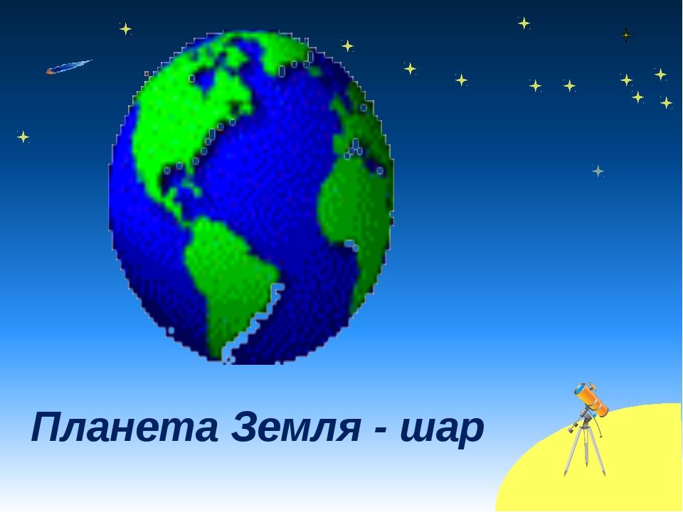 Планета Земля - шар