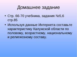 Домашнее задание Стр. 66-70 учебника, задания №5,6 стр.85 Используя данные Ин