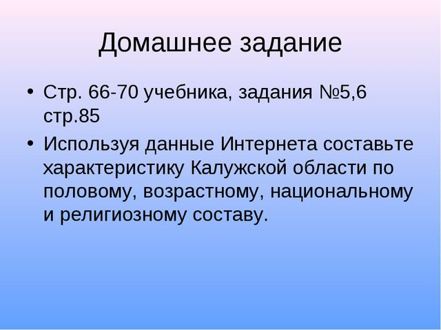 Домашнее задание Стр. 66-70 учебника, задания №5,6 стр.85 Используя данные Ин...