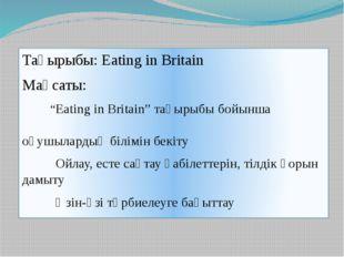 "Тақырыбы: Eating in Britain Мақсаты: ""Eating in Britain"" тақырыбы бойынша оқу"