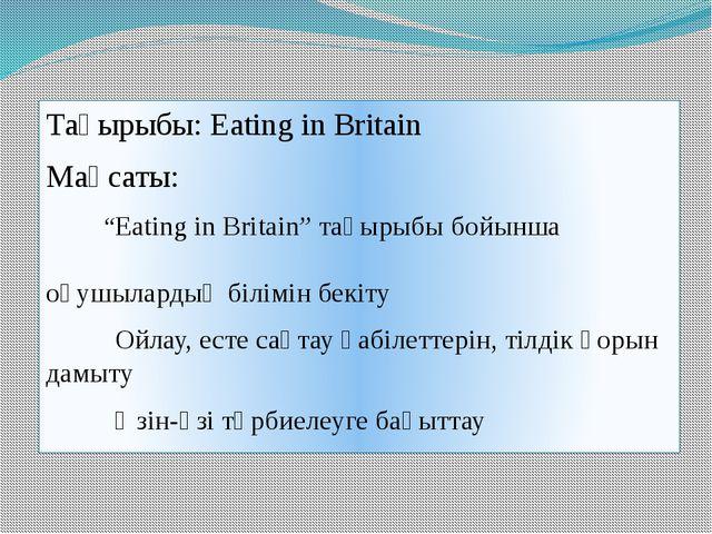 "Тақырыбы: Eating in Britain Мақсаты: ""Eating in Britain"" тақырыбы бойынша оқу..."