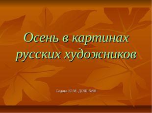 Осень в картинах русских художников Седова Ю.М. ДОШ №98