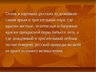 Осень в картинах русских художников – самая яркая и трогательная пора, где кр